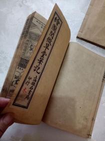 民国线装----绘图阅微草堂笔记----1至12卷一册,13至24卷一册,共2册合售