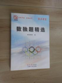 北京晚报数独题精选