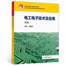 电工电子技术及应用(第3版)杜德昌/中等职业教育国家规划教材 9787040498103