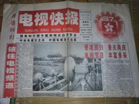 报纸创刊号:《电视快报》香港回归预告四版全