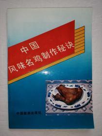 中国风味名鸡制作秘诀*已消毒
