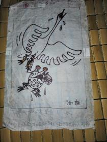 贵州国家级美术大师:刘雍 ---《要么一起上天、要么一起下水》水墨漫画(20cm×30cm)《讽刺与幽默》发表之原稿