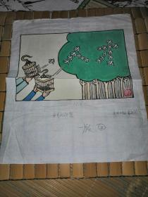 著名漫画家:常铁钧《爱鸟的联想》水墨宣纸漫画一幅(28cm×28cm)《讽刺与幽默》已发表之原稿