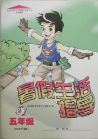 2019最新山东版 小学5 五年级暑假生活指导山东教育出版社