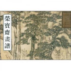 荣宝斋画谱:古代部分55