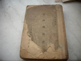 民国18年-上海中华书局初版-谢彬著【中国铁道史】全一册!封面底品弱如图!
