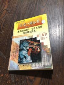三点一测丛书(修订版)初三数学
