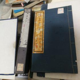 民国线装自印本    佣庐寿言上下。袁金铠59大寿海内的寿文、寿联。2册4卷。函套全。阿谀奉承,极尽美誉。