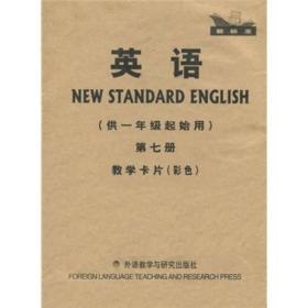 新标准·英语:教学卡片(彩色)(第7册)(供1年级起始用)
