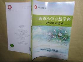 上海市小学自然学科教学基本要求,上海市教育委员会教学研究室,上海科学技术出版社