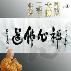 台湾高僧星云法师一笔字书法《禅心佛道》