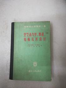 空气 动力学.推进结构及其设计(导弹设计原理第二卷)