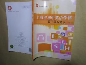 上海市初中英语学科教学基本要求,上海市教育委员会教学研究室,上海教育出版社