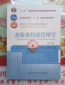 畜牧业经济管理学(第3版)