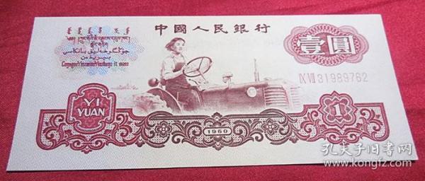第三套人民币 2罗马五星水印壹元补号 ⅨⅦ31989762一张 97冠号 1960年1元全新无洗无斑无折 保真品 纸钞钱币