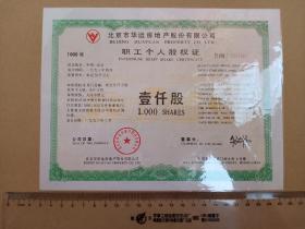 【上市公司】北京华远房地产股份有限公司职工个人股权证