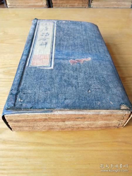 《唐詩合解》,唐朝名家詩集。收錄杜甫、李白、白居易等等,全唐著名詩人三百余篇名詩佳作,清早期名家釋解。清代雍正年木刻板,一函一套六冊全。規格24、5X15、5X5、6Cm
