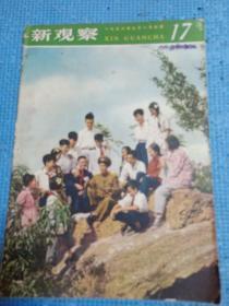新观察    1958年第17期