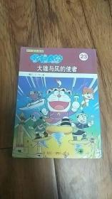 超长篇机器猫哆啦A梦 23 大雄与风的使者  稀少