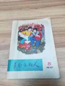 革命接班人 1978 5