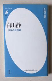 汉字の世界観(日文原版,36开软精装有护封)