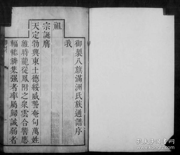八旗满州氏族通谱 [80卷] 复印件