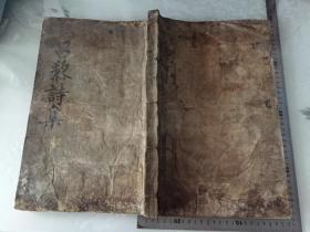 孔網首現收藏級手稿本,昌黎詩集五卷一厚冊全。