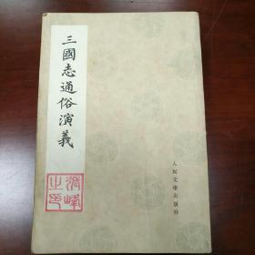三国志通俗演义 人民文学出版社 1975年影印嘉靖本 第二册 无笔记涂画和缺页