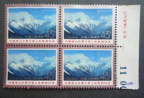 邮票,T.15 中国登山队再次登上珠穆朗玛峰 (3-1) 43分  四方联 带右边厂铭
