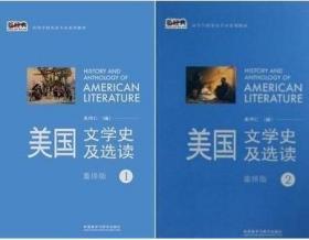 美国文学史及选读 重排版 全二册 吴伟仁