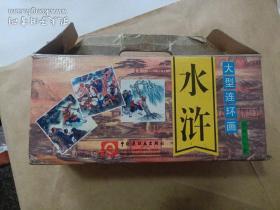 大型连环画: 水浒60册全(一九九七年一版一印)