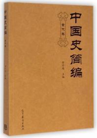 中国史简编:古代卷