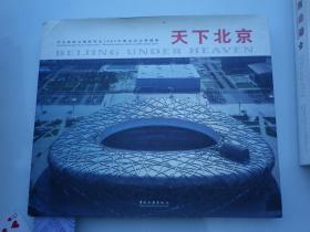 天下北京:马文晓航空摄影作品