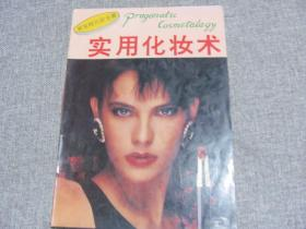 实用化妆术:新女性化妆全书