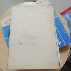 1954年马恩列斯毛头像日记本(无封皮和封底/内空白无字/每页有语录)少冗