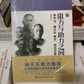 阻力与助力之间:孙中山、蒋介石亲日、抗日50年