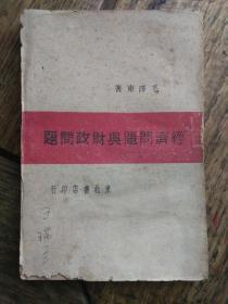 民國36年(1947)東北書店版本毛澤東《經濟問題與財政問題》,品見描述包快遞。
