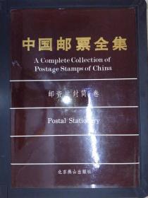 中国邮票全集:邮资片封简卷