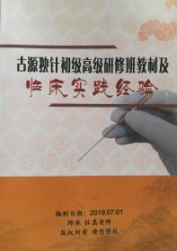 杜嵩独针初级高级研修教材合订本及临床实践经验