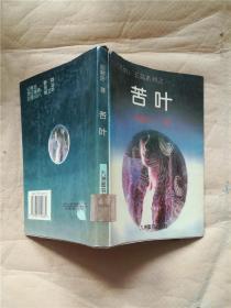 苦叶 九州图书出版社【馆藏】【书脊受损】
