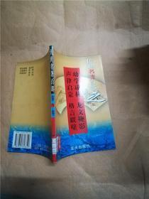 传世名著百部之第32卷 幼学琼林【馆藏】