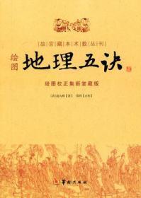 地理五决 (清)赵九峰,郑同 点校 9787801788085