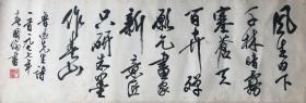 毛国伦 书法 作品   程十发弟子 保真