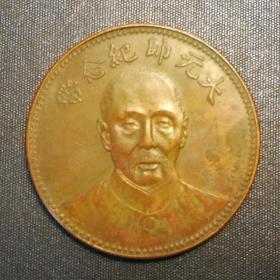 10305号   中华民国17年张作霖像大元帅纪念币(KQ签字版)铜质样币 (壹圆型)