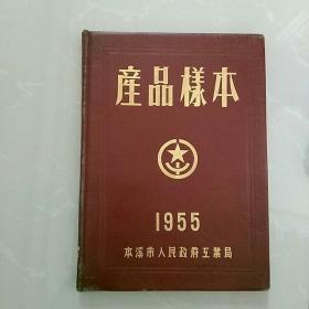 1955年,本溪市工业局《产品样本》。有非常漂亮的彩色插页,产品图片丰富〈传图有限,只拍照一部分〉!。少见书!