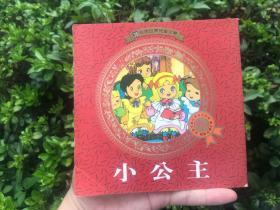 平田昭吾 小公主+尼尔的狗(龙龙和忠狗) 动画大世界 动画列车 动画幻想