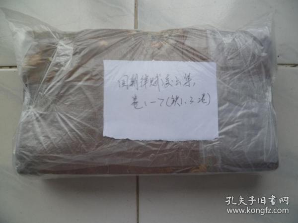 網上孤品:國朝律賦凌云集箋注