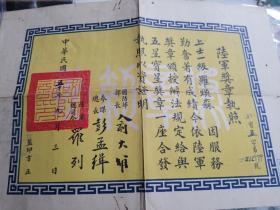 公元1961年 国防部长余大维 参谋总长彭孟缉 陆军司令罗列 签发陆军奖章执照