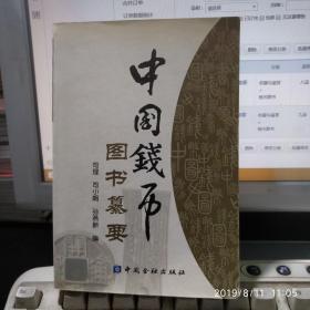 中国钱币图书纂要(8品)