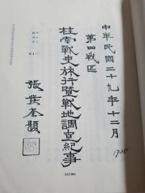 抗战大后方调查统计资料15 广东广西贵州部分一厚册516页 张发奎题字